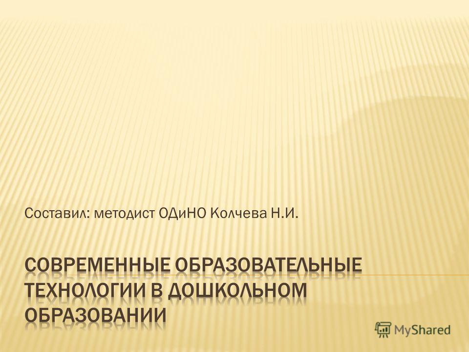 Составил: методист ОДиНО Колчева Н.И.