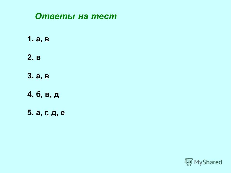 Ответы на тест 1.а, в 2.в 3.а, в 4.б, в, д 5.а, г, д, е