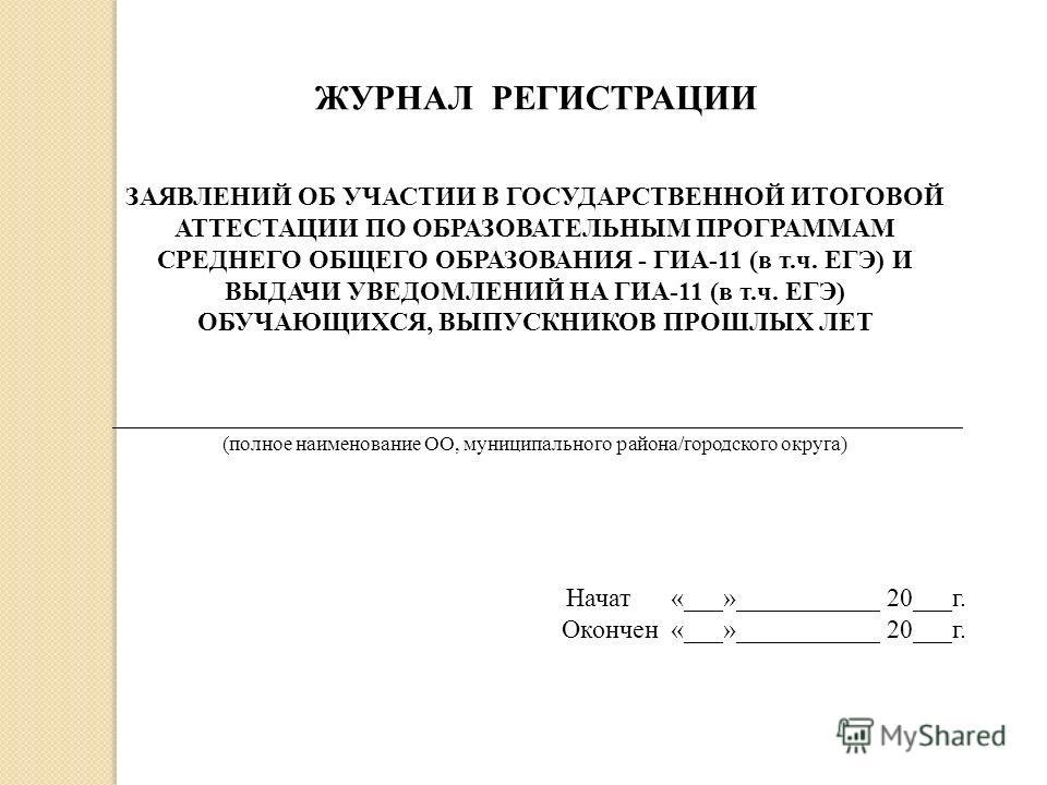 ЖУРНАЛ РЕГИСТРАЦИИ ЗАЯВЛЕНИЙ ОБ УЧАСТИИ В ГОСУДАРСТВЕННОЙ ИТОГОВОЙ АТТЕСТАЦИИ ПО ОБРАЗОВАТЕЛЬНЫМ ПРОГРАММАМ СРЕДНЕГО ОБЩЕГО ОБРАЗОВАНИЯ - ГИА-11 (в т.ч. ЕГЭ) И ВЫДАЧИ УВЕДОМЛЕНИЙ НА ГИА-11 (в т.ч. ЕГЭ) ОБУЧАЮЩИХСЯ, ВЫПУСКНИКОВ ПРОШЛЫХ ЛЕТ ___________