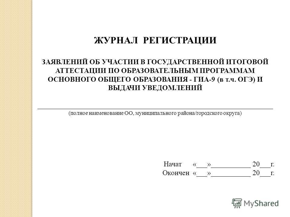 образец журнала регистрации заявлений участников гиа-9
