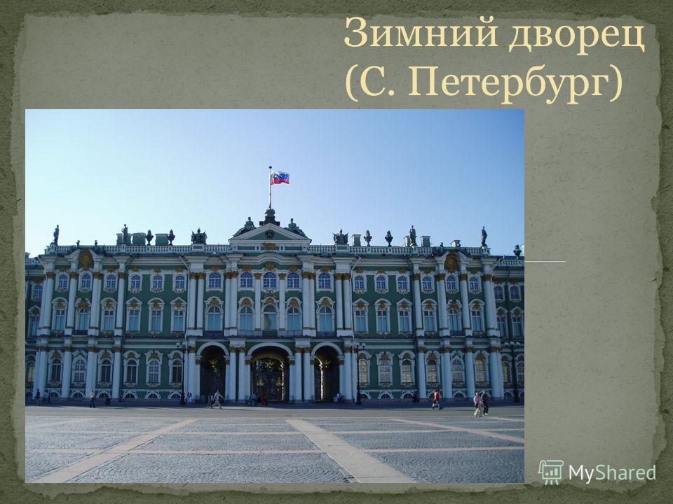 Зимний дворец (С. Петербург)