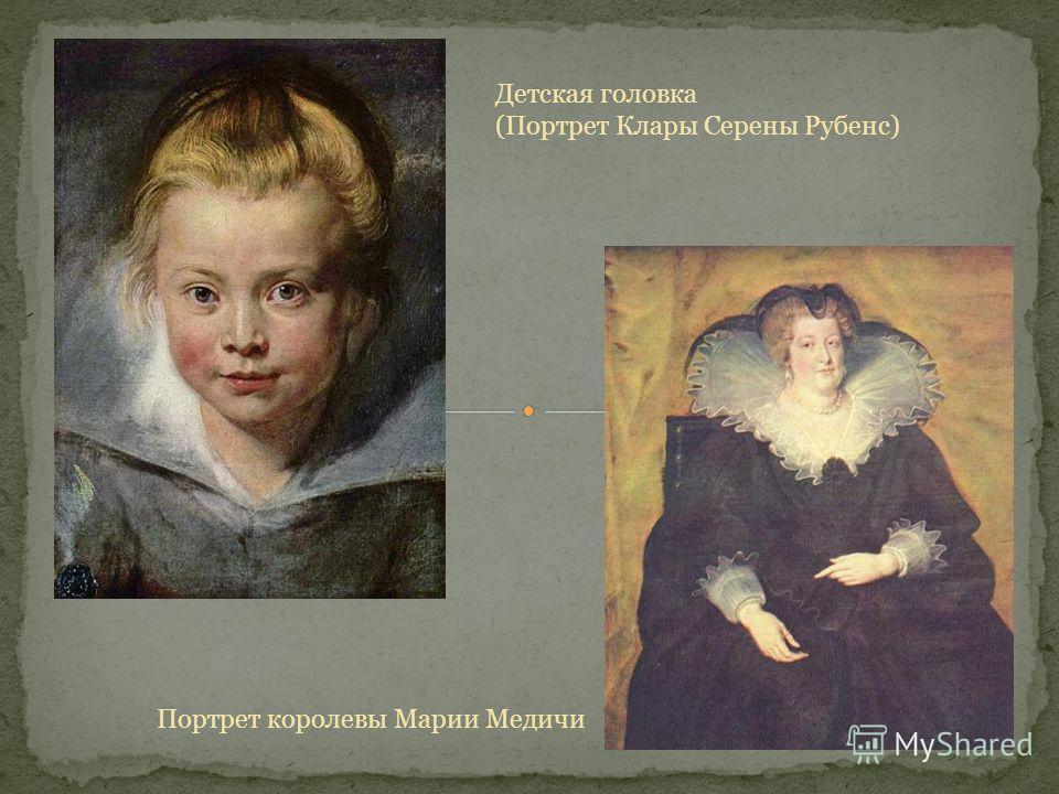 Детская головка (Портрет Клары Серены Рубенс) Портрет королевы Марии Медичи