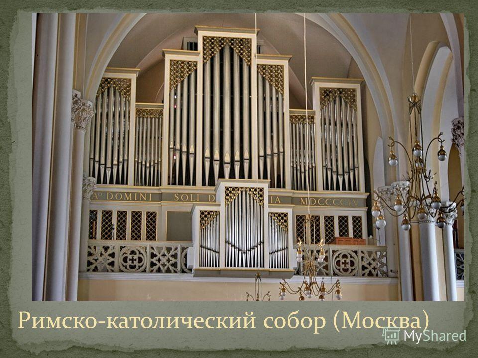 Римско-католический собор (Москва)