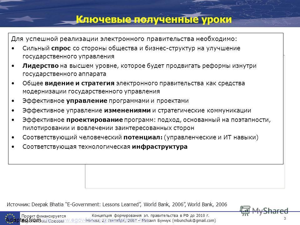 Концепция формирования эл. правительства в РФ до 2010 г. Москва, 27 сентября, 2007 – Михаил Бунчук (mbunchuk@gmail.com) Проект финансируется Европейским Союзом 3 Для успешной реализации электронного правительства необходимо: Сильный спрос со стороны