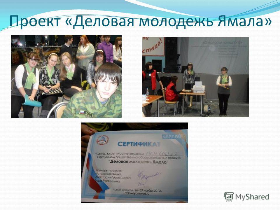 Проект «Деловая молодежь Ямала»