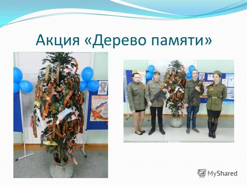 Акция «Дерево памяти»