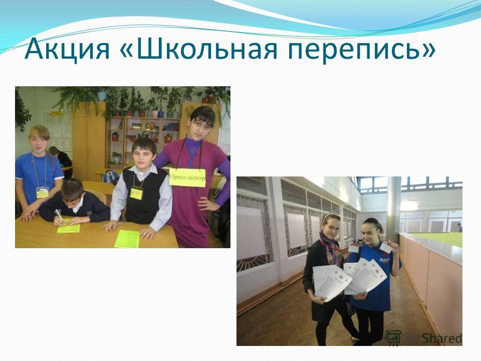 Акция «Школьная перепись»