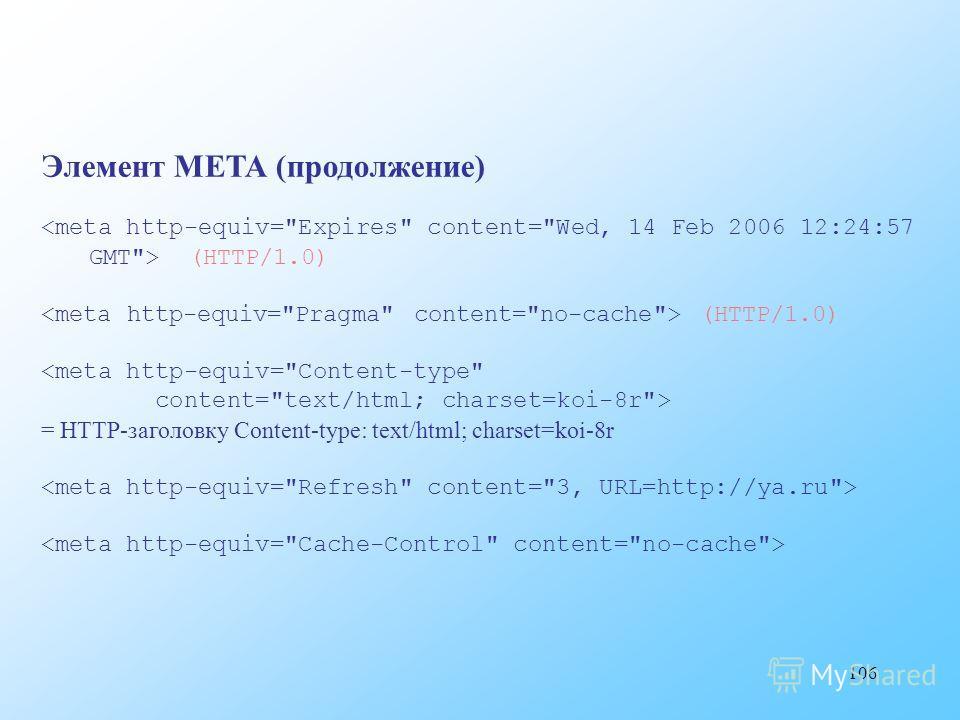 106 Элемент МЕТА (продолжение) (HTTP/1.0)  = HTTP-заголовку Content-type: text/html; charset=koi-8r