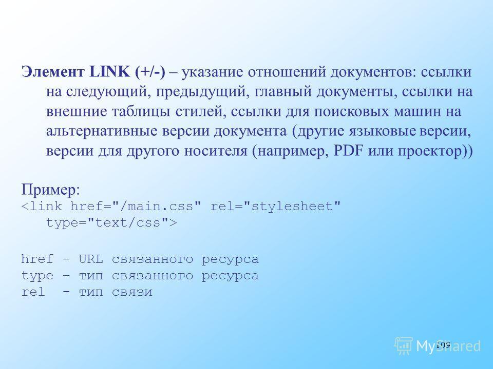 109 Элемент LINK (+/-) – указание отношений документов: ссылки на следующий, предыдущий, главный документы, ссылки на внешние таблицы стилей, ссылки для поисковых машин на альтернативные версии документа (другие языковые версии, версии для другого но