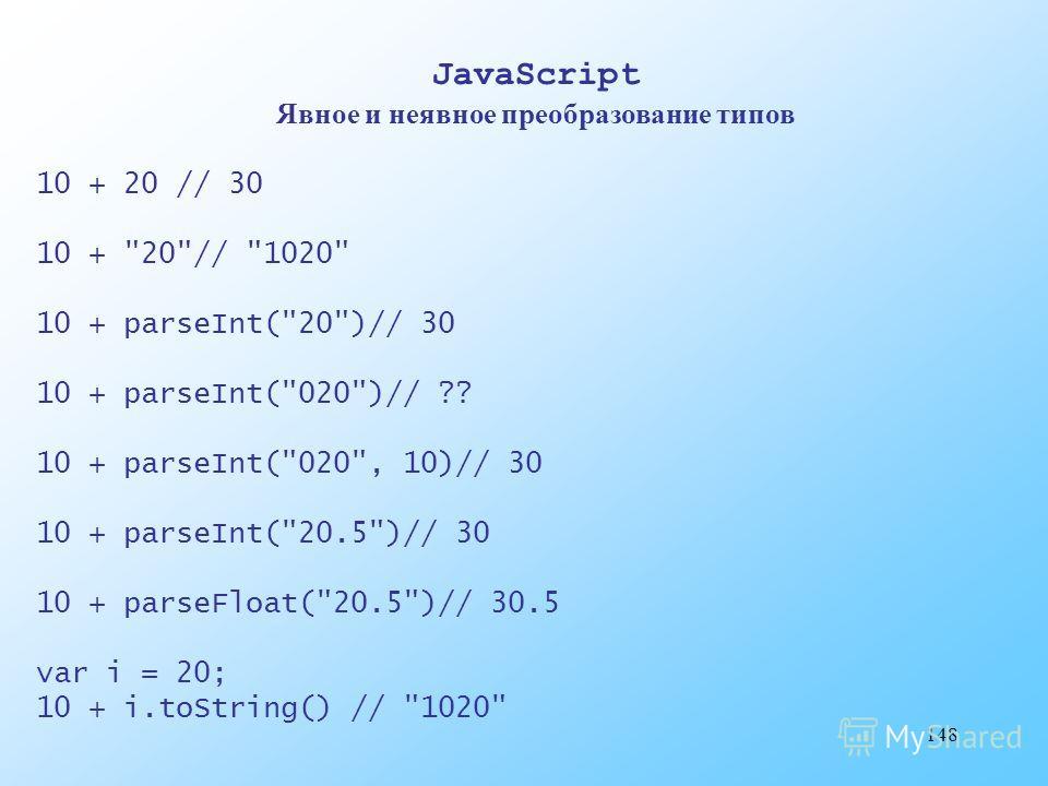 148 JavaScript Явное и неявное преобразование типов 10 + 20 // 30 10 +