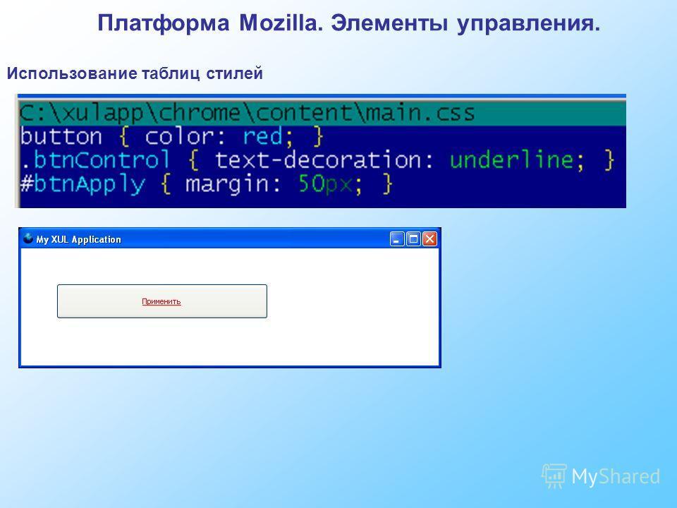 Платформа Mozilla. Элементы управления. Использование таблиц стилей