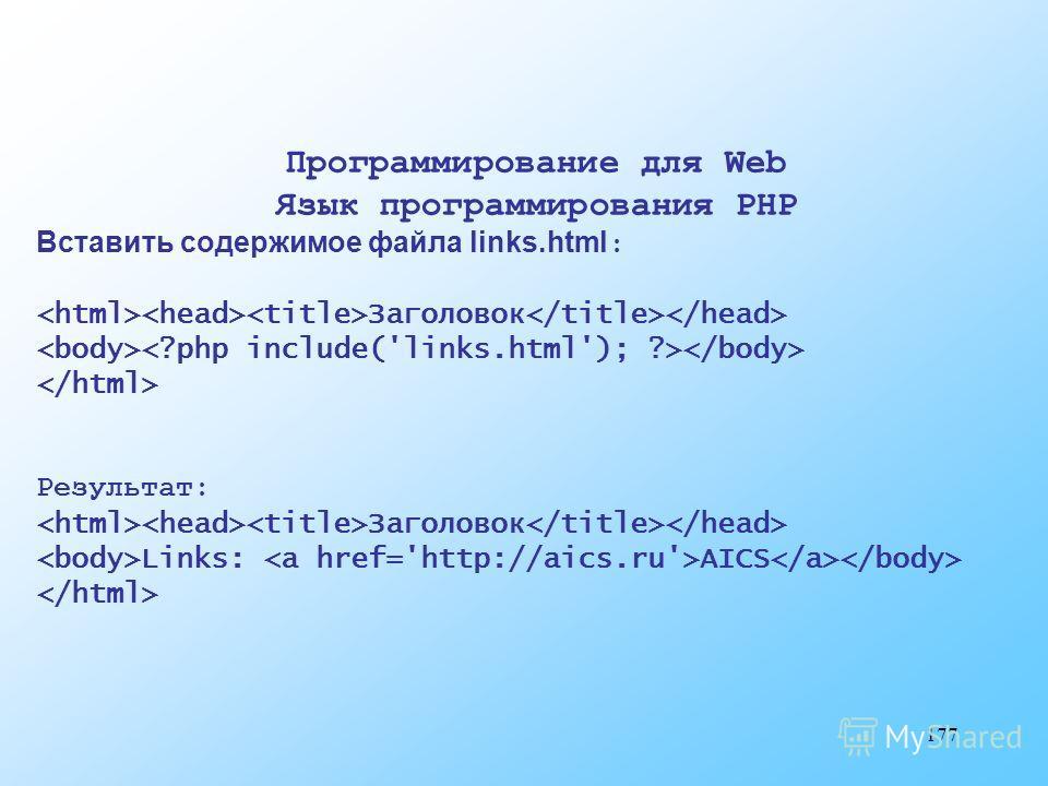 177 Программирование для Web Язык программирования PHP Вставить содержимое файла links.html : Заголовок Результат: Заголовок Links: AICS