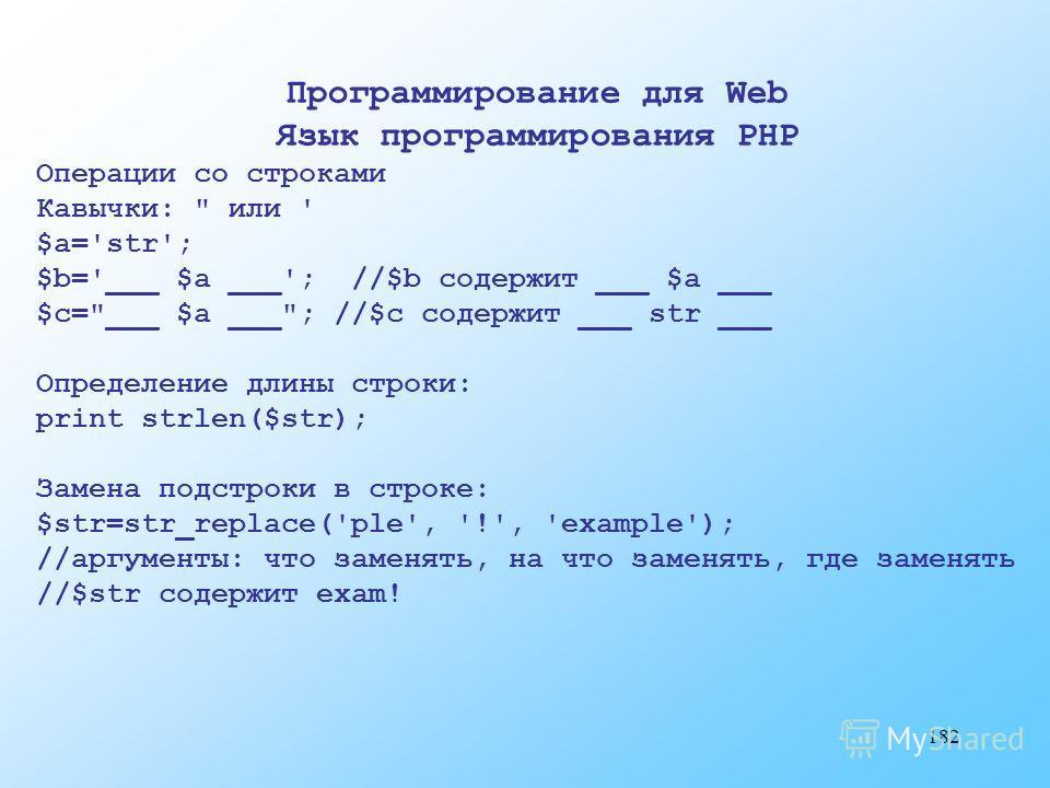 182 Программирование для Web Язык программирования PHP Операции со строками Кавычки: