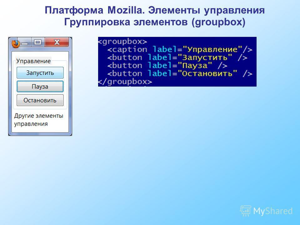 Платформа Mozilla. Элементы управления Группировка элементов (groupbox)