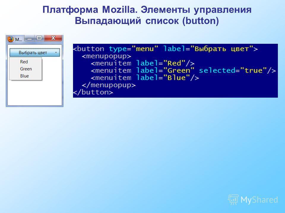 Платформа Mozilla. Элементы управления Выпадающий список (button)