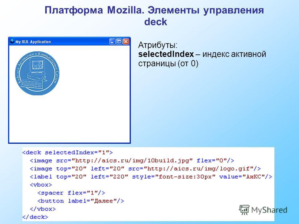 Платформа Mozilla. Элементы управления deck Атрибуты: selectedIndex – индекс активной страницы (от 0)