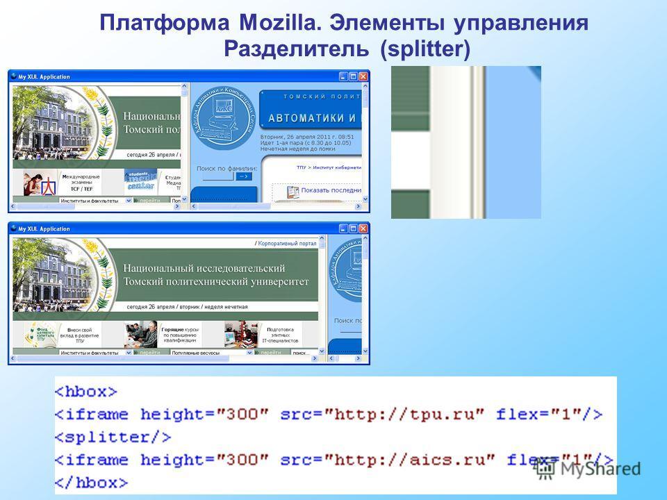Платформа Mozilla. Элементы управления Разделитель (splitter)