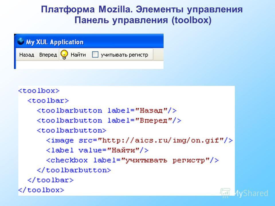 Платформа Mozilla. Элементы управления Панель управления (toolbox)