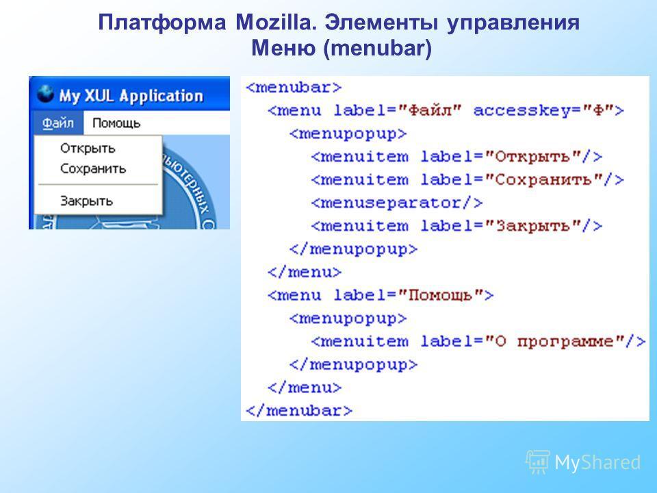 Платформа Mozilla. Элементы управления Меню (menubar)