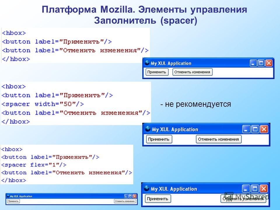Платформа Mozilla. Элементы управления Заполнитель (spacer) - не рекомендуется