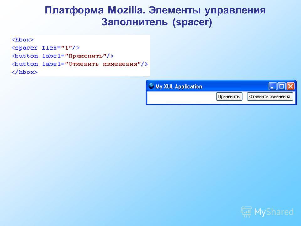 Платформа Mozilla. Элементы управления Заполнитель (spacer)