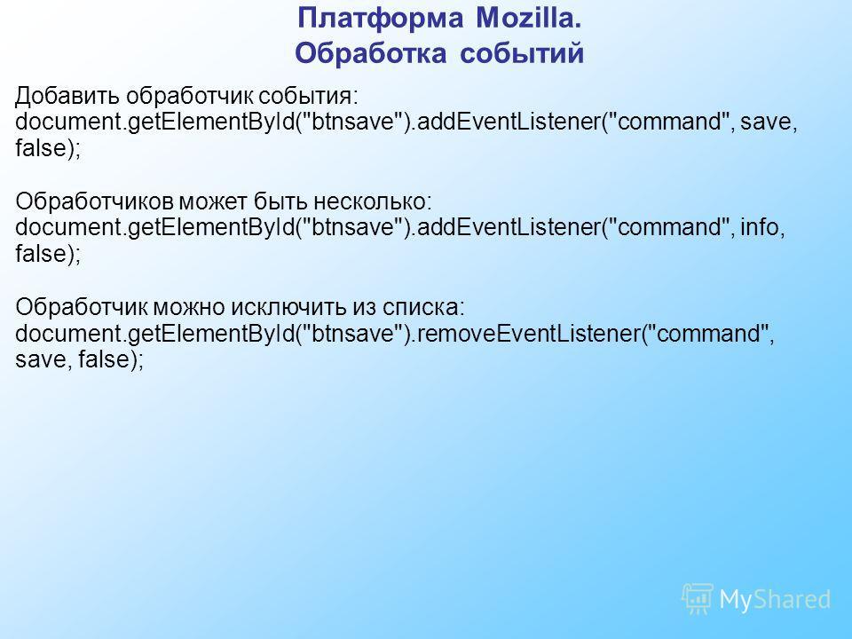 Платформа Mozilla. Обработка событий Добавить обработчик события: document.getElementById(