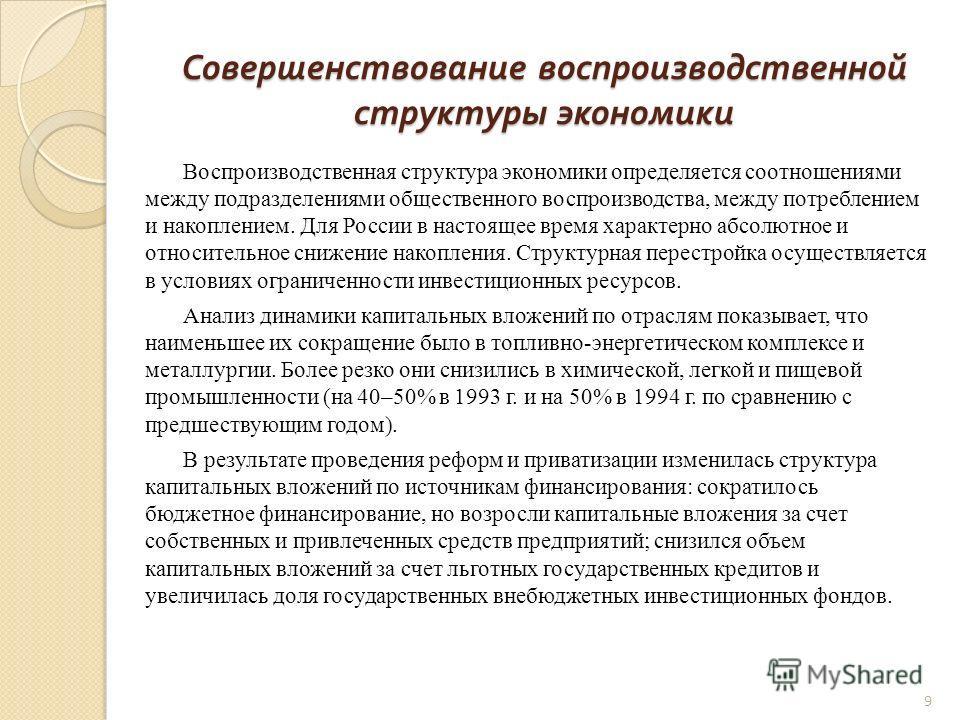 Совершенствование воспроизводственной структуры экономики Воспроизводственная структура экономики определяется соотношениями между подразделениями общественного воспроизводства, между потреблением и накоплением. Для России в настоящее время характерн