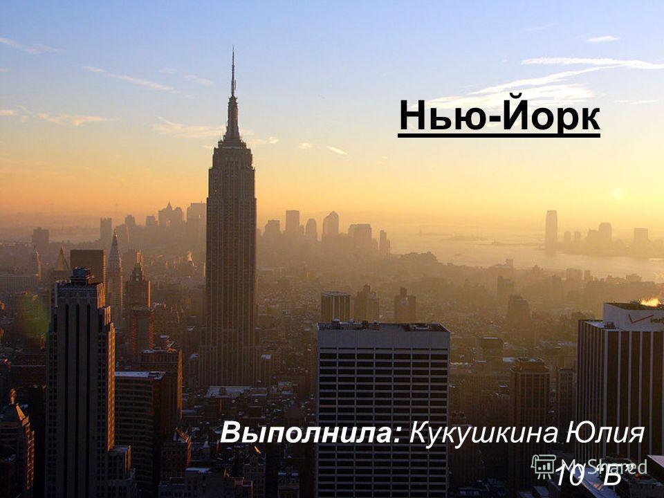 Нью-Йорк Выполнила: Кукушкина Юлия 10 Б