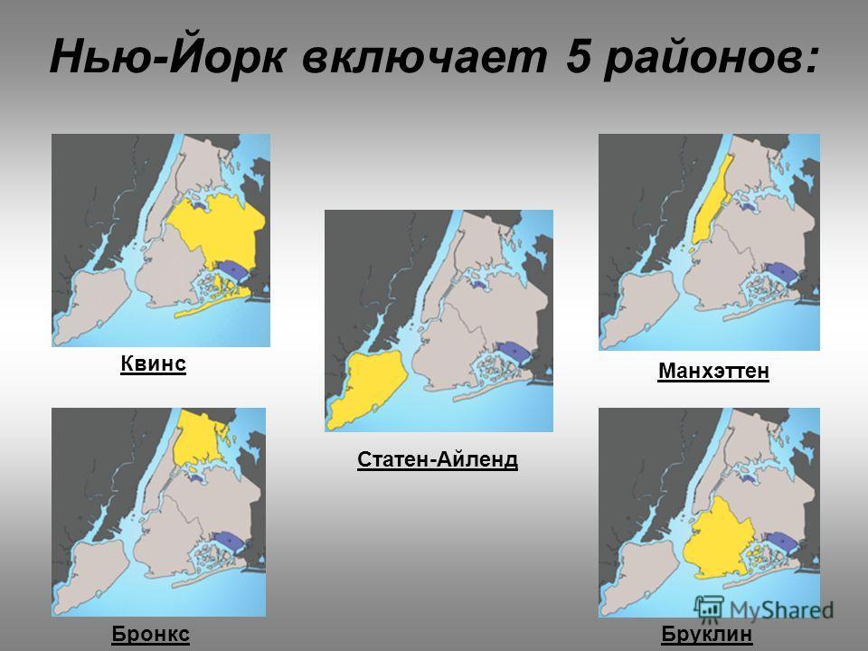 Нью-Йорк включает 5 районов: БронксБруклин Квинс Манхэттен Статен-Айленд