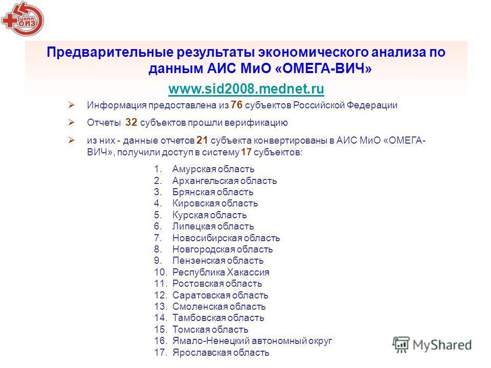 Предварительные результаты экономического анализа по данным АИС МиО «ОМЕГА-ВИЧ» www.sid2008.mednet.ru Информация предоставлена из 76 субъектов Российской Федерации Отчеты 32 субъектов прошли верификацию из них - данные отчетов 21 субъекта конвертиров