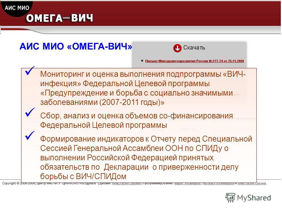 АИС МИО «ОМЕГА-ВИЧ» Мониторинг и оценка выполнения подпрограммы «ВИЧ- инфекция» Федеральной Целевой программы «Предупреждение и борьба с социально значимыми заболеваниями (2007-2011 годы)» Сбор, анализ и оценка объемов со-финансирования Федеральной Ц