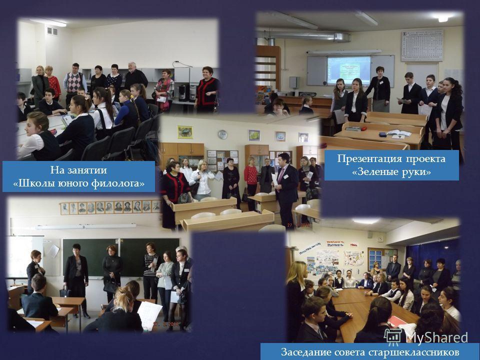 Презентация проекта «Зеленые руки» На занятии «Школы юного филолога» Заседание совета старшеклассников
