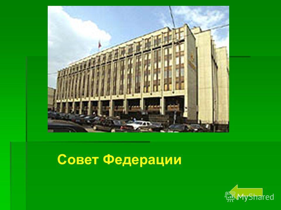 Как называется верхняя палата парламента Российской Федерации? Совет Федерации