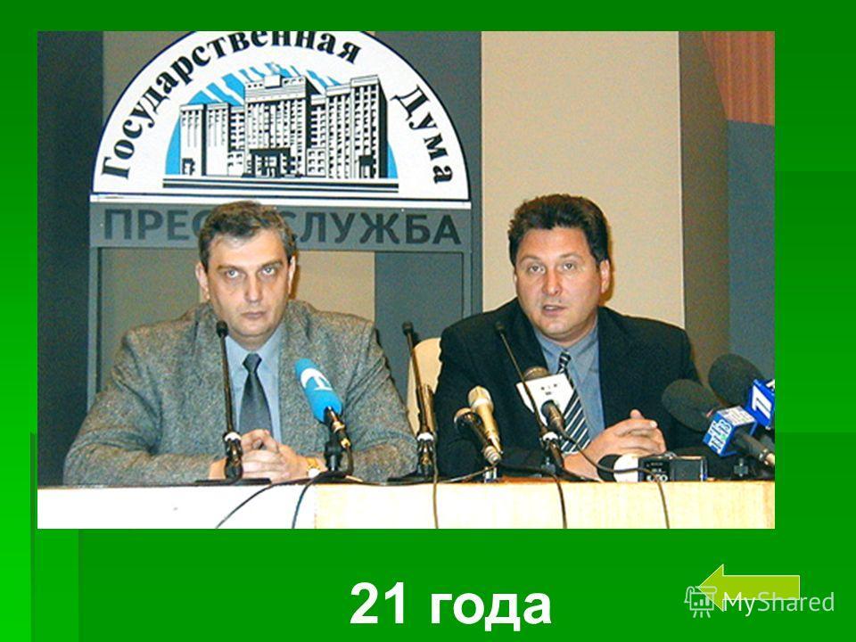 Быть избранным депутатом Государственной Думы РФ гражданин имеет право с …. 21 года