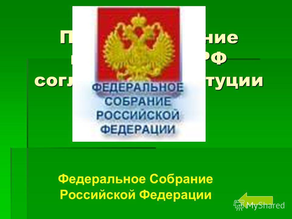Полное название парламента РФ согласно Конституции РФ Федеральное Собрание Российской Федерации