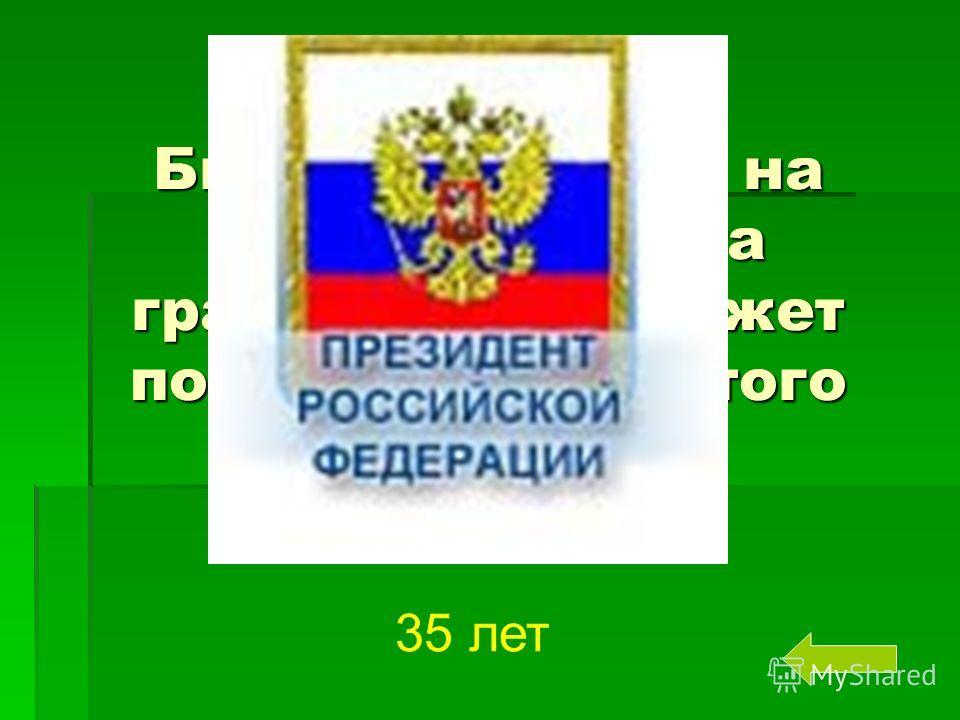 Быть избранным на пост президента гражданин РФ может по достижению этого возраста 35 лет