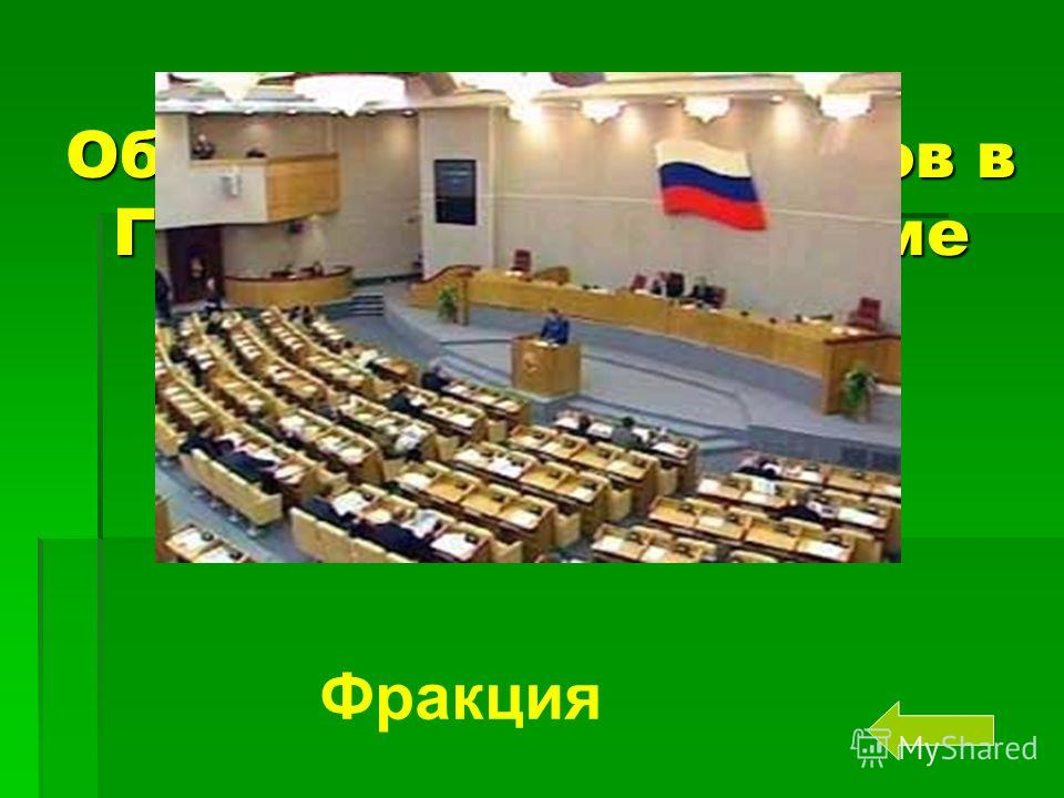 Объединение депутатов в Государственной Думе по партийной принадлежности. Фракция