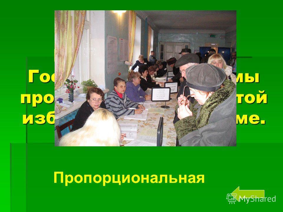 Выборы депутатов Государственной Думы проходят именно по этой избирательной системе. Пропорциональная