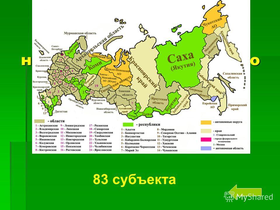 В настоящее время в Российской Федерации насчитывается именно это количество субъектов Федерации 83 субъекта