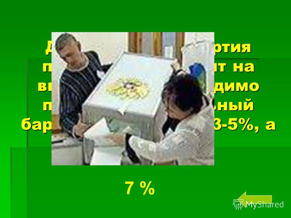 Для того чтобы партия попала в парламент на выборах ей необходимо пройти избирательный барьер. В Европе он 3-5%, а в России? 7 %