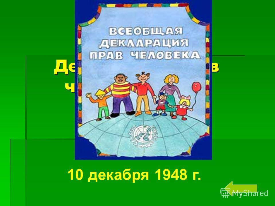 Всеобщая Декларация прав человека была принята… 10 декабря 1948 г.