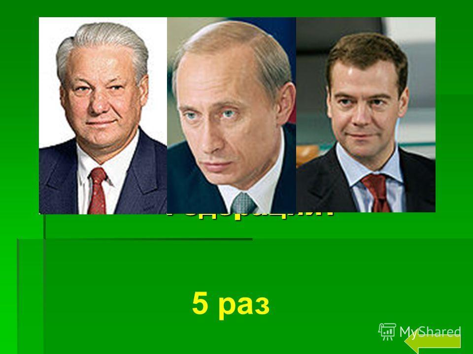 Сколько раз были выборы президента Российской Федерации? 5 раз