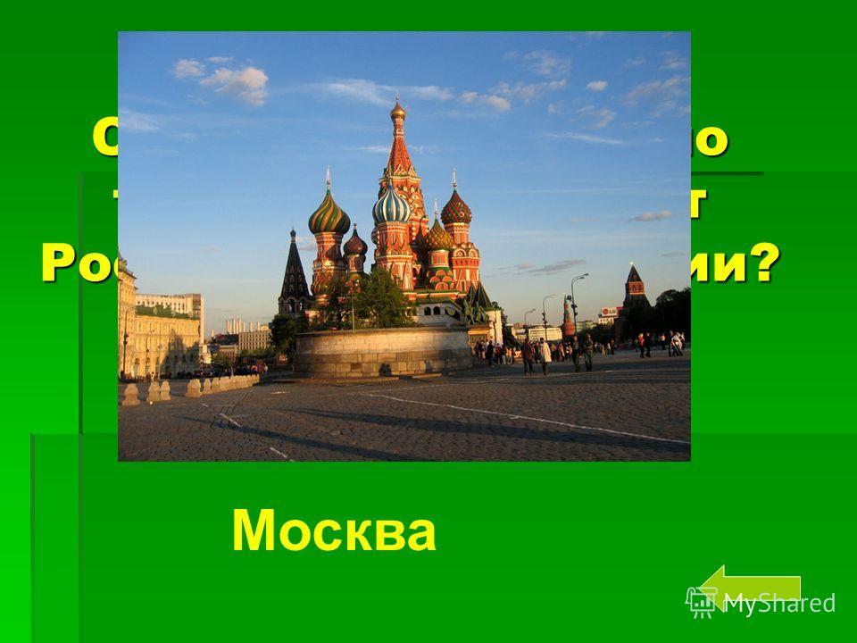 Самый маленький по территории субъект Российской Федерации? Москва