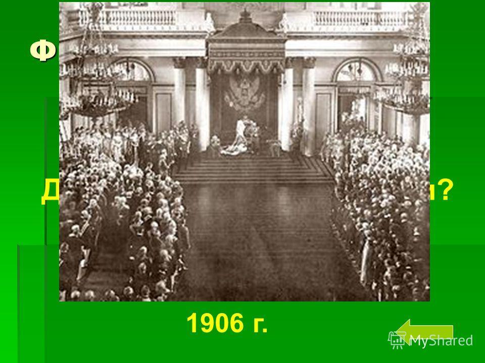 Финальный вопрос: Когда начала работать первая Государственная Дума Российской империи? 1906 г.