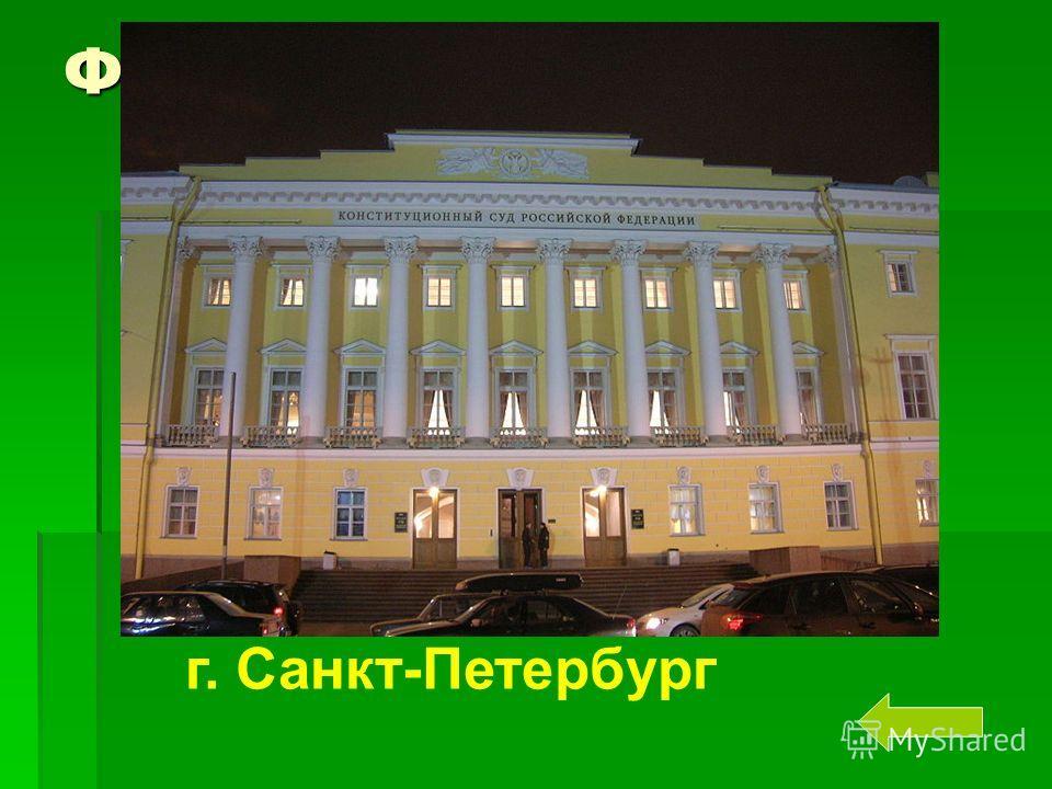 Финальный вопрос: Где располагается Конституционный Суд Российской Федерации? г. Санкт-Петербург