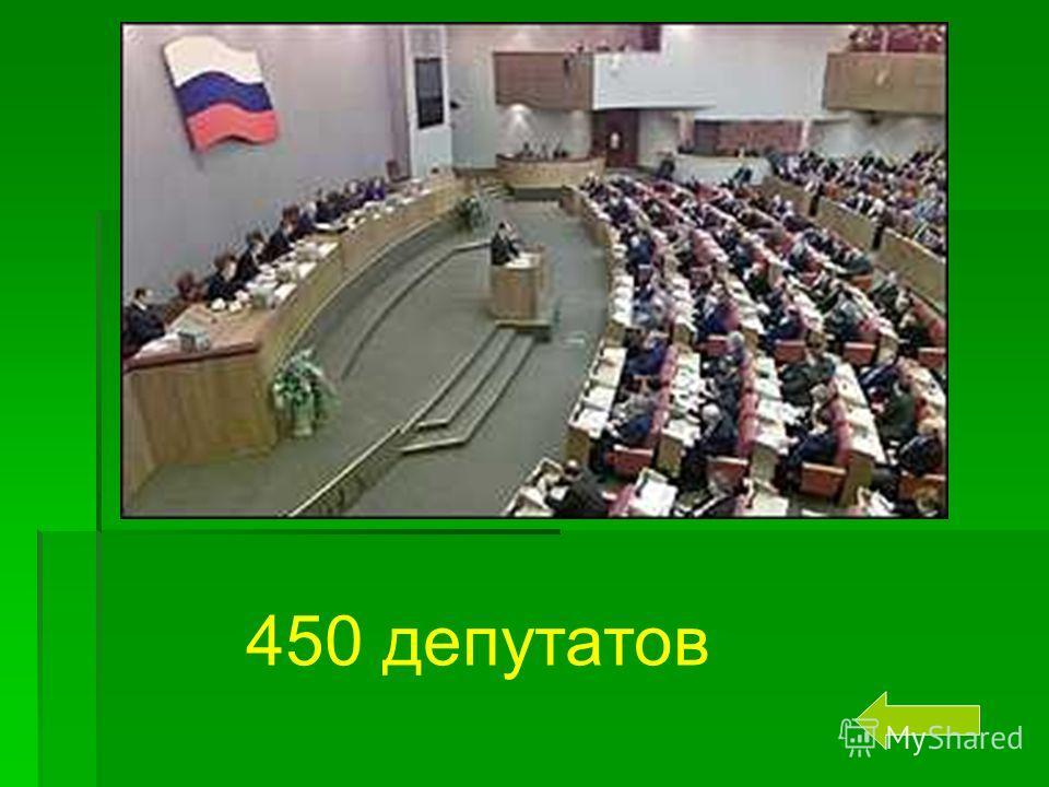 Какое количество депутатов избирается в Государственную Думу? 450 депутатов
