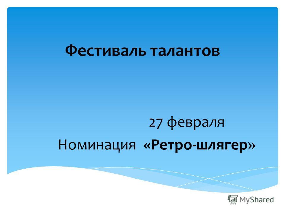 Фестиваль талантов 27 февраля Номинация «Ретро-шлягер »