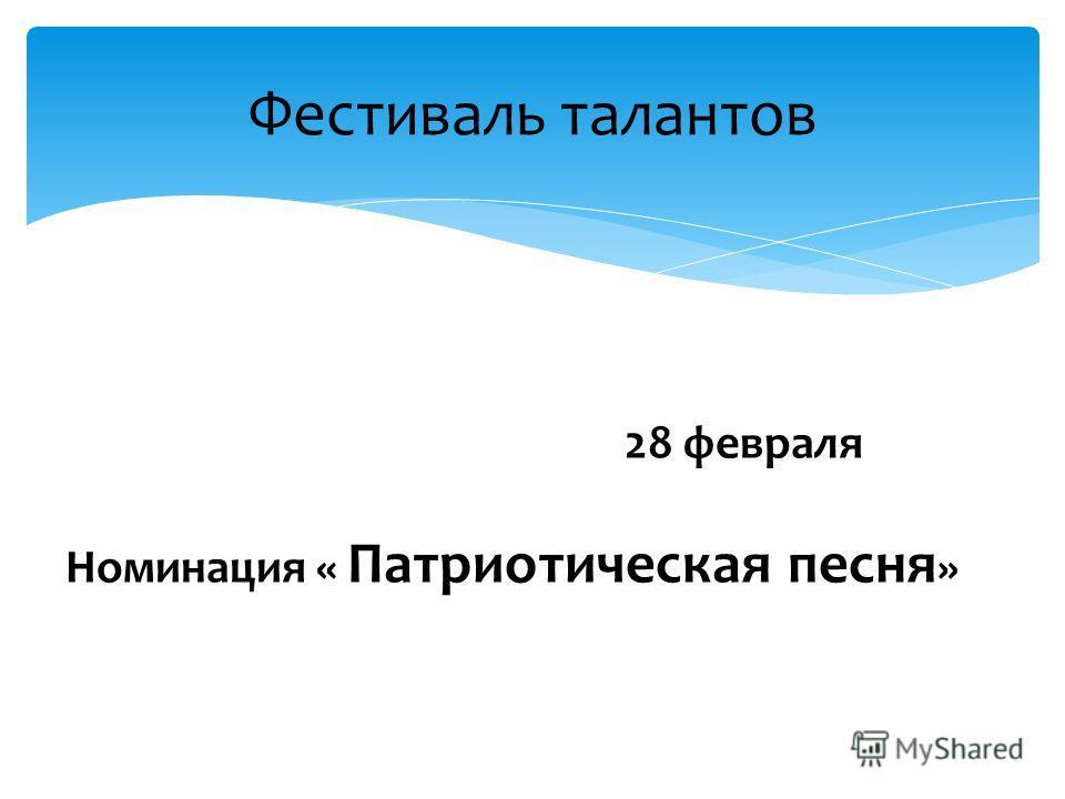 Фестиваль талантов 28 февраля Номинация « Патриотическая песня »