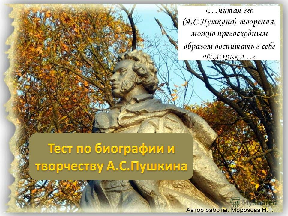 Автор работы: Морозова Н.Т.