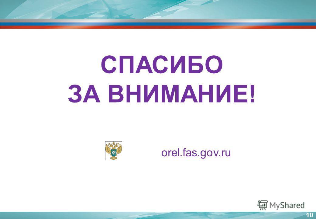 СПАСИБО ЗА ВНИМАНИЕ! orel.fas.gov.ru 10